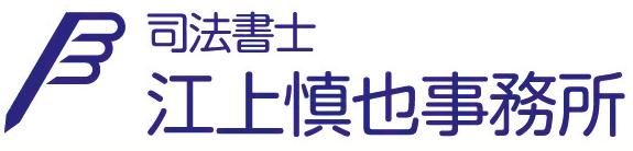 司法書士江上慎也事務所